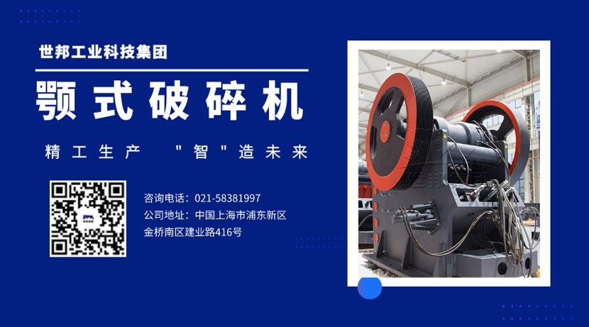 颚式破碎机作为粗破设备,出料粒度极为重要,排料口的调节方式分为哪几种?